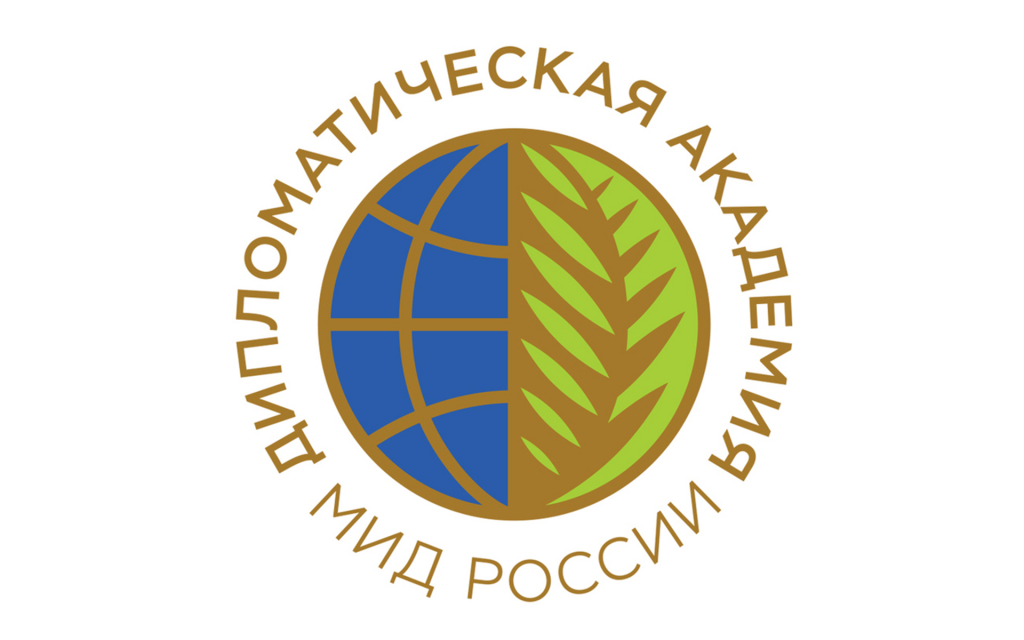 """V Ежегодная конференция молодых ученых """"Актуальные проблемы мировой политики"""""""