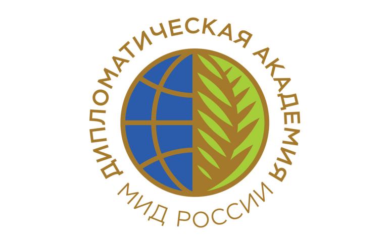 Университетские субботы в Дипломатической академии МИД России