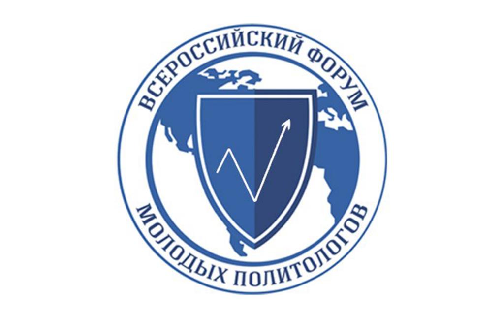 """V Форум молодых политологов СМП РАПН """"Развитие государства и общества"""""""