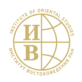 XV ежегодная конференция арабистов Института  востоковедения РАН «Чтения И. М. Смилянской»