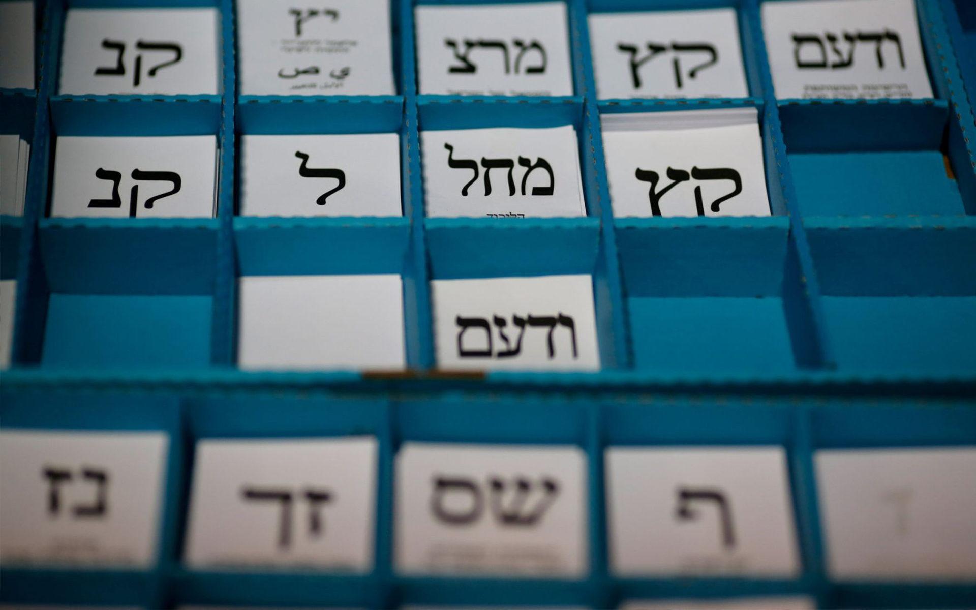 Очередные внеочередные: Израиль на пути к досрочным выборам 2019 г.