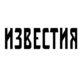 """Вакансия в отделе международной политики газеты """"Известия"""""""