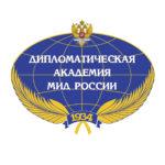 Научная конференция в Дипломатической академии МИД России в честь Е.М.Примакова