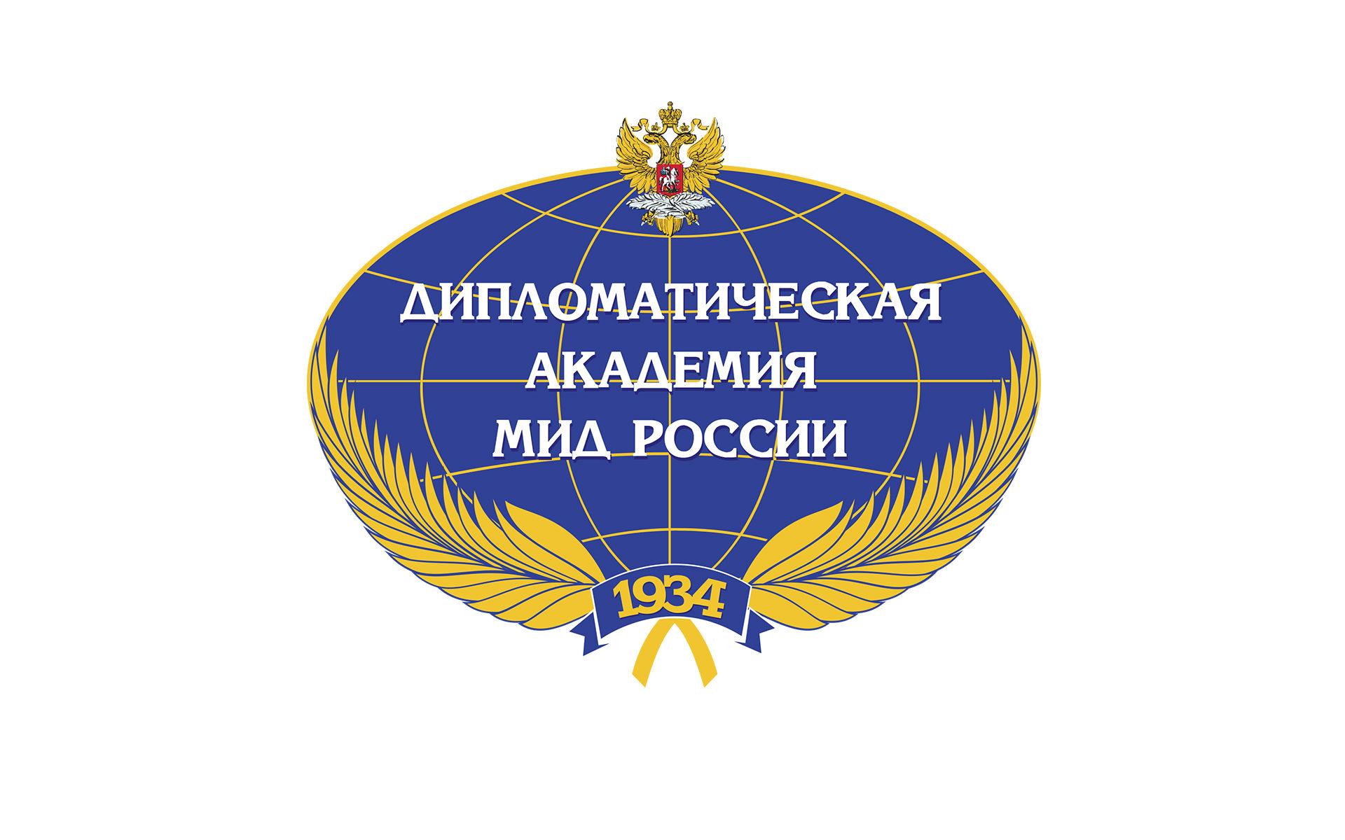 """Конференция """"Место Азиатско-Тихоокеанского региона в международных отношениях"""""""