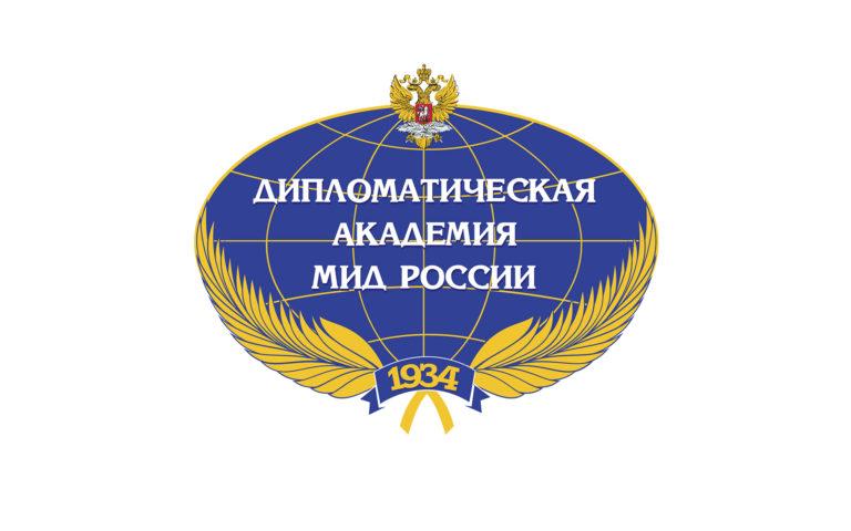 Фонд Горчакова и Дипакадемия МИД России объявляют конкурс эссе о будущем системы безопасности