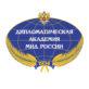Круглые столы Совета молодых ученых Дипломатической Академии МИД России