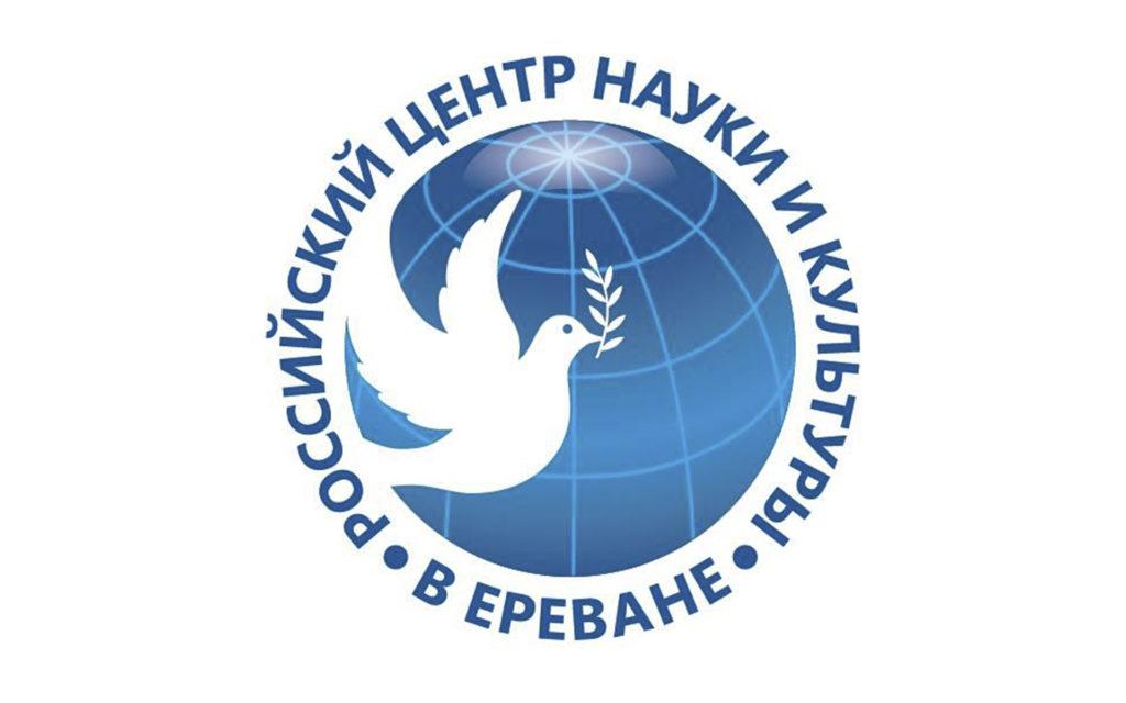 Проект от Российского центра науки и культуры в Ереване