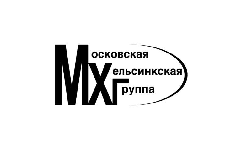 Стипендиальная программа в Московской Хельсинкской группе