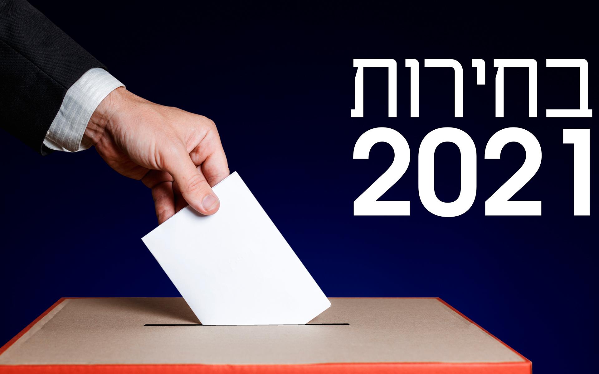 Странная страна есть в мире странная: Израиль на пороге перемен?