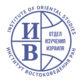 """Международная научная израилеведческая конференция """"Чтения имени А.Е.Бовина"""""""